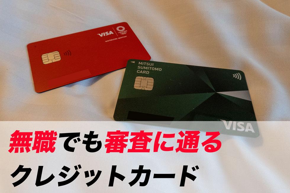 クレジットカードは無職でも審査に通る!実際に作れたカードを紹介 | クレジットカード