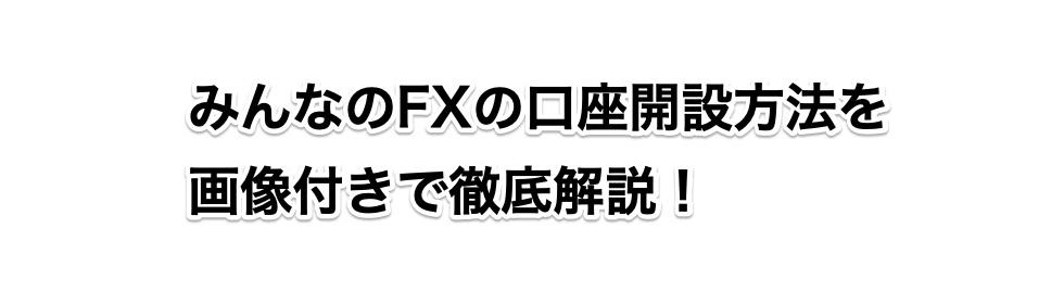 みんなのFXの口座開設方法を徹底解説!プロトレーダーが初心者向けに画像付きで教えます