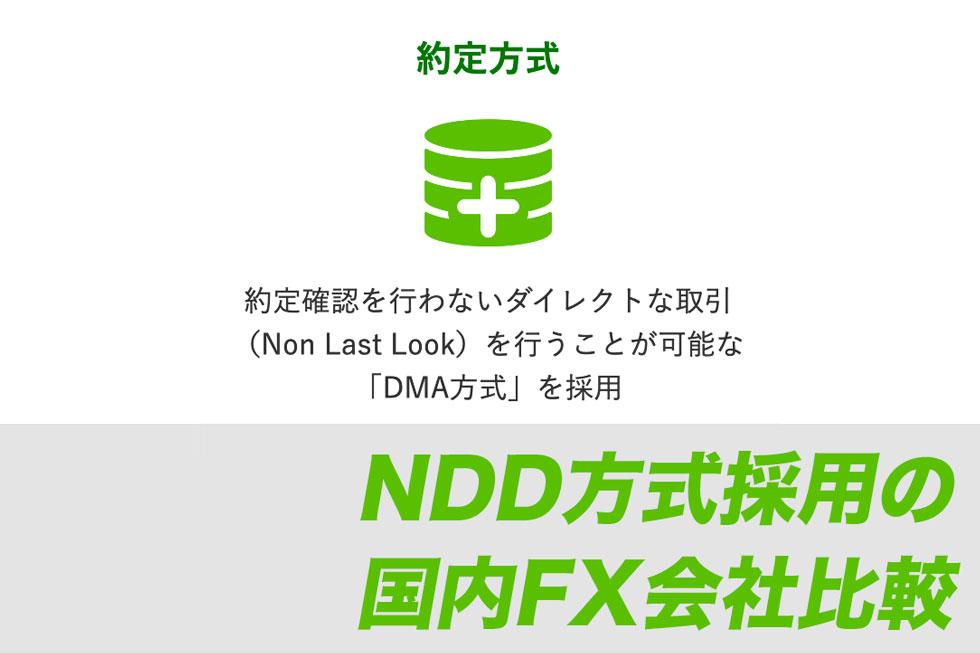 NDD方式を採用した国内FX会社を紹介! | FX